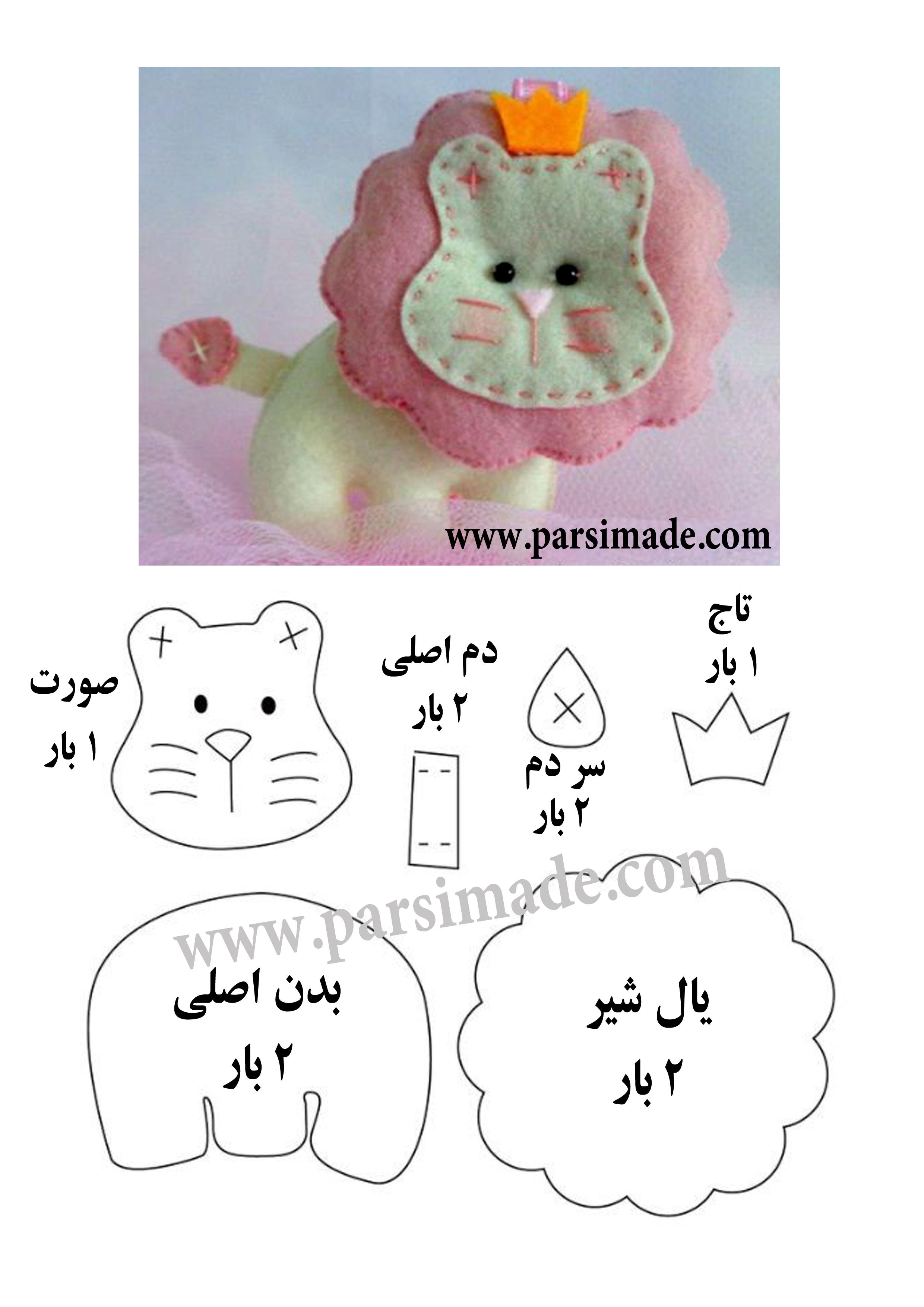 الگوی نعلبکی با نمد عروسک شیر نمدی