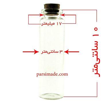 بطری شیشه ای سایز 10 سانتیمتر