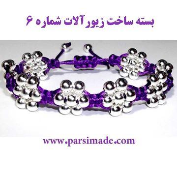 بسته وسایل ساخت دستبند مکرومه با مهره فلزی نقرهای همراه با آموزش کامل و پشتیبانی