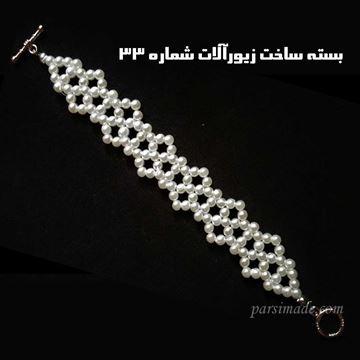 بسته وسایل ساخت دستبند مروارید همراه با آموزش کامل و پشتیبانی