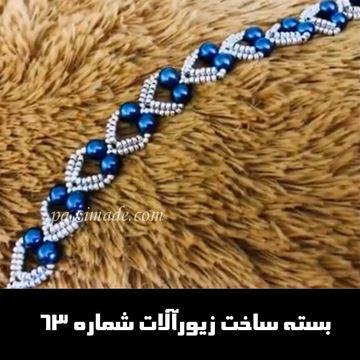 بسته وسایل ساخت دستبند با مروارید، همراه با آموزش کامل و پشتیبانی